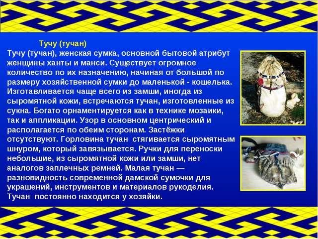 Тучу (тучан) Тучу (тучан), женская сумка, основной бытовой атрибут женщины х...