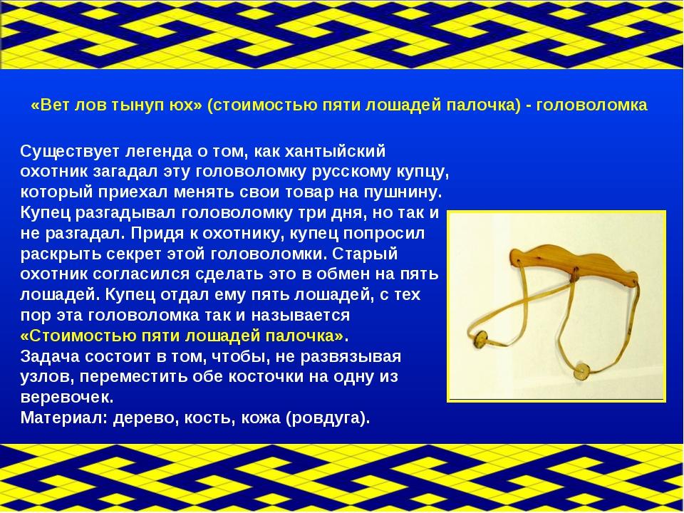 Существует легенда о том, как хантыйский охотник загадал эту головоломку рус...