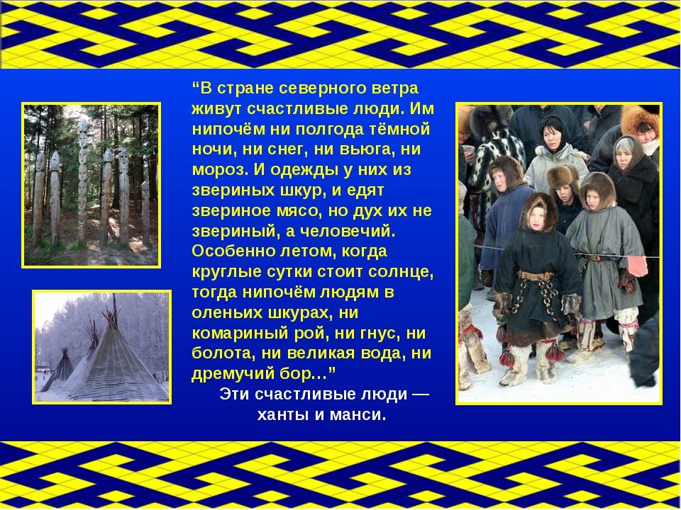 """""""В стране северного ветра живут счастливые люди. Им нипочём ни полгода тёмной..."""