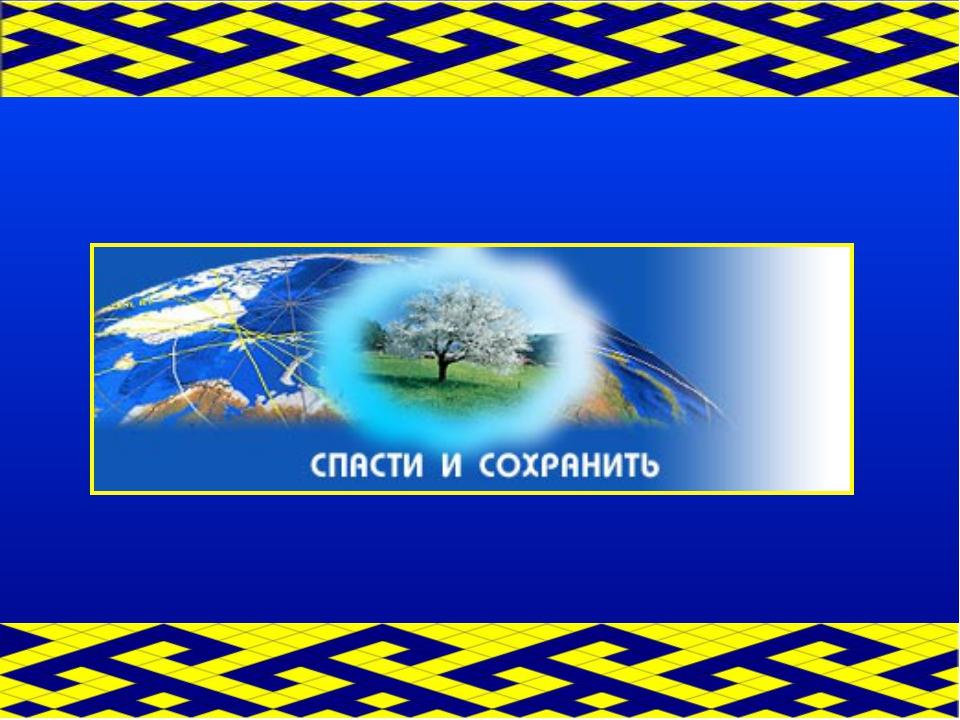 Презентация подготовлена ejounov@.air МОУ «Средняя школа №8 с углублённым изу...