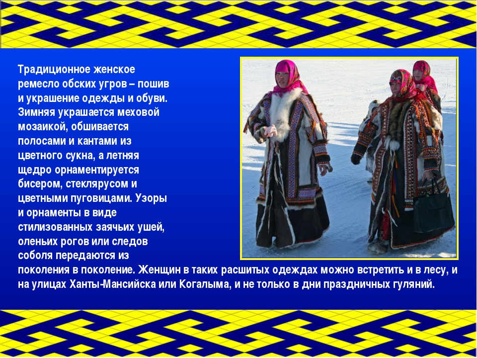 Традиционное женское ремесло обских угров – пошив и украшение одежды и обуви....