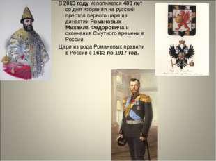 В 2013 году исполняется 400 лет со дня избрания на русский престол первого ца