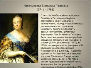 Императрица Елизавета Петровна (1741 – 1761) С детства необыкновенно красива