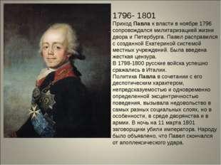1796- 1801 ПриходПавлак власти в ноябре 1796 сопровождался милитаризацией ж