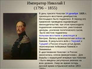 Император Николай I (1796 – 1855) В день присяги Николая14 декабря 1825 г.