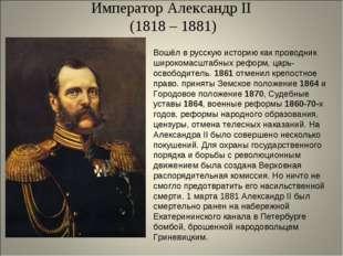 Император Александр II (1818 – 1881) Вошёл в русскую историю как проводник ши