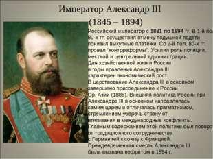 Император Александр III (1845 – 1894) Российский император с 1881 по 1894 гг