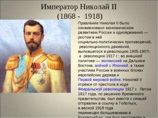 Император Николай II (1868 - 1918) Правление Николая II было ознаменовано эк