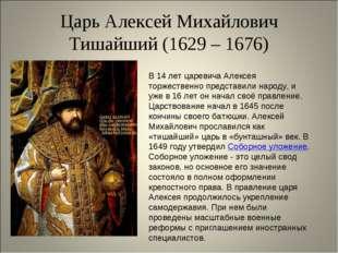 Царь Алексей Михайлович Тишайший (1629 – 1676) В 14 лет царевича Алексея торж