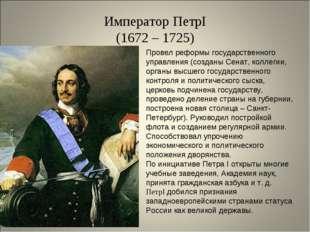 Император ПетрI (1672 – 1725) Провел реформы государственного управления (соз