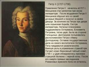Правление Петра II началось в1727 г. Меншиков стал регентом при юном императо