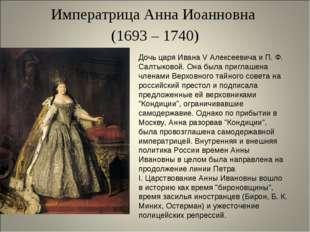Императрица Анна Иоанновна (1693 – 1740) Дочь царя Ивана V Алексеевича и П.