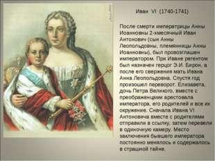 После смерти императрицы Анны Иоанновны 2-хмесячный Иван Антонович (сын Анны