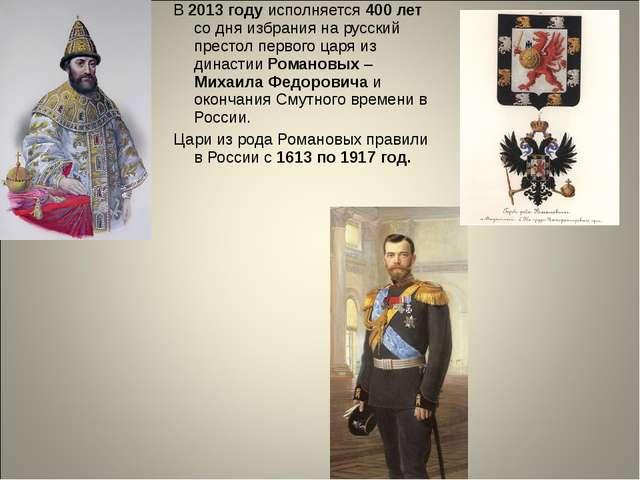 В 2013 году исполняется 400 лет со дня избрания на русский престол первого ца...