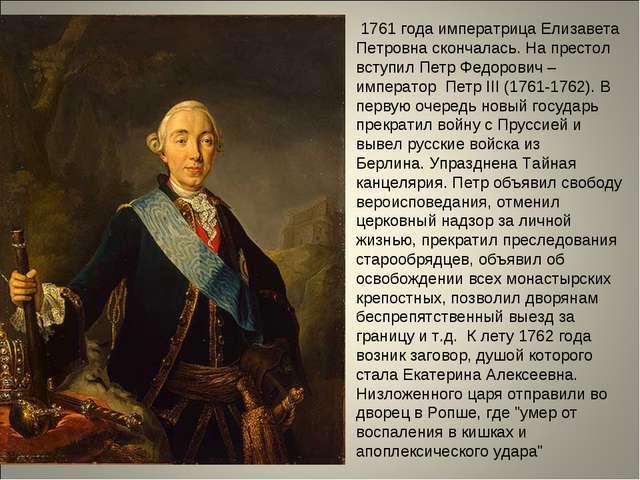 1761 года императрица Елизавета Петровна скончалась. На престол вступил Петр...