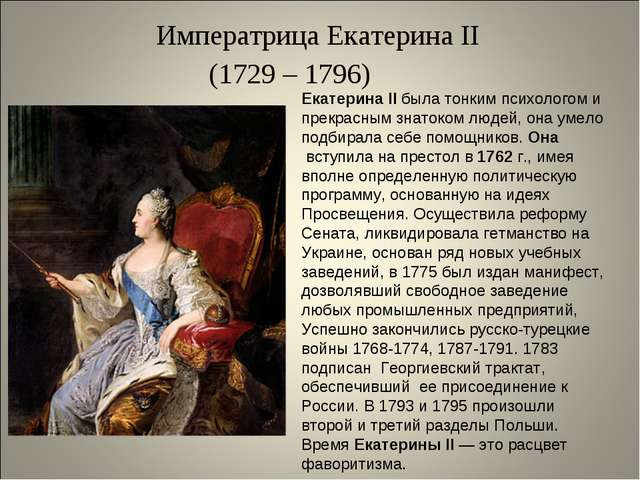 Императрица Екатерина II (1729 – 1796) Екатерина IIбыла тонким психологом и...