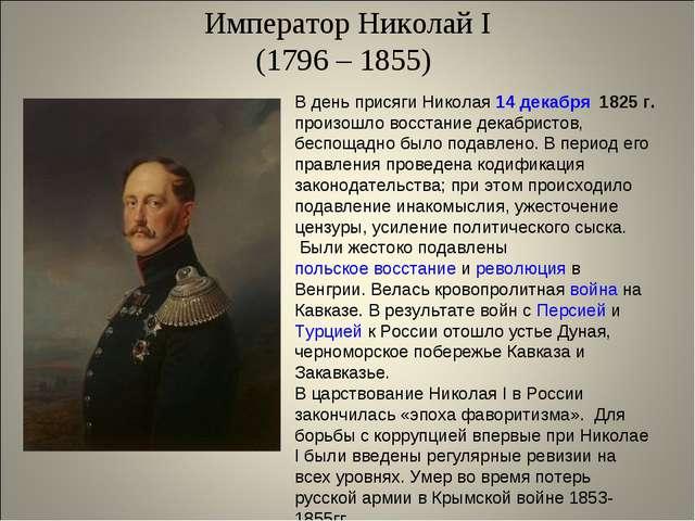 Император Николай I (1796 – 1855) В день присяги Николая14 декабря 1825 г....