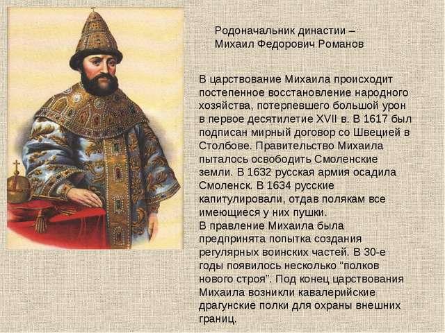 Родоначальник династии – Михаил Федорович Романов В царствование Михаила прои...
