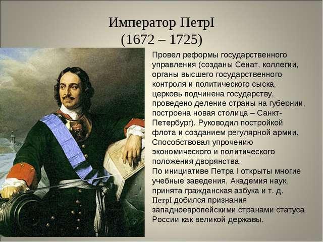 Император ПетрI (1672 – 1725) Провел реформы государственного управления (соз...