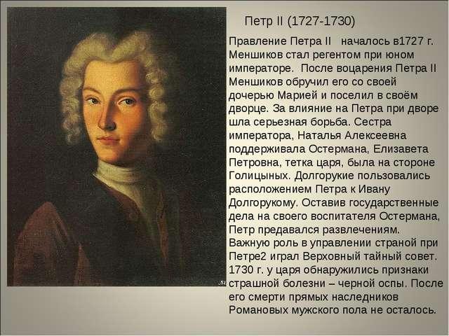 Правление Петра II началось в1727 г. Меншиков стал регентом при юном императо...