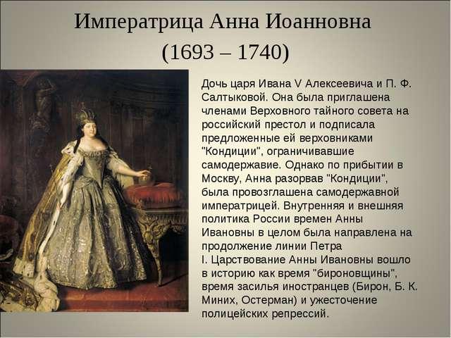 Императрица Анна Иоанновна (1693 – 1740) Дочь царя Ивана V Алексеевича и П....