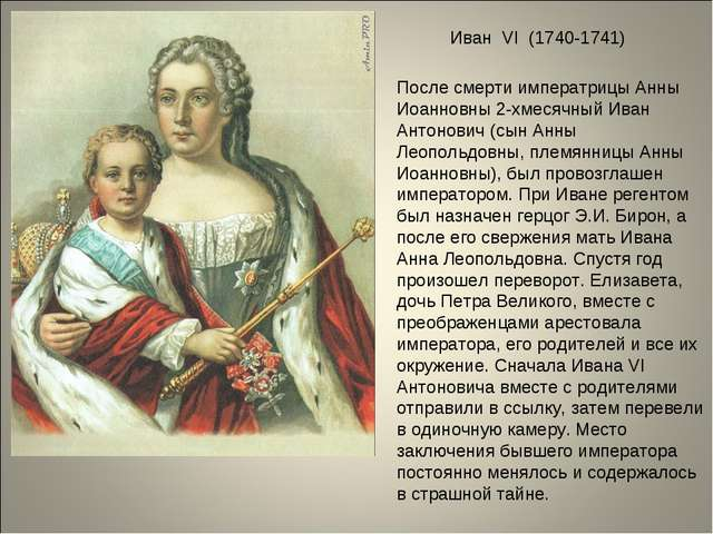 После смерти императрицы Анны Иоанновны 2-хмесячный Иван Антонович (сын Анны...