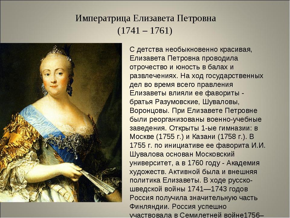Императрица Елизавета Петровна (1741 – 1761) С детства необыкновенно красива...