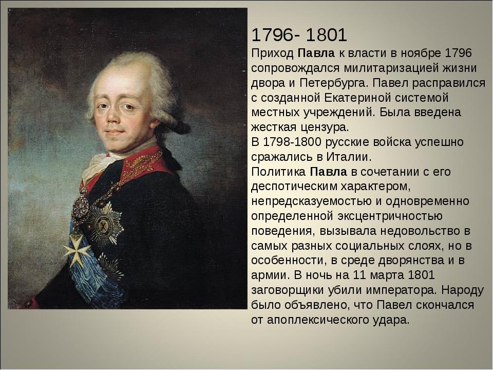 1796- 1801 ПриходПавлак власти в ноябре 1796 сопровождался милитаризацией ж...
