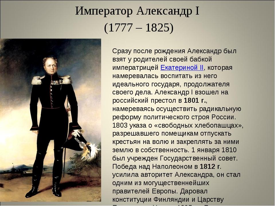 Император Александр I (1777 – 1825) Сразу после рождения Александр был взят...