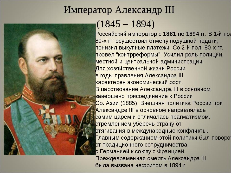 Император Александр III (1845 – 1894) Российский император с 1881 по 1894 гг...