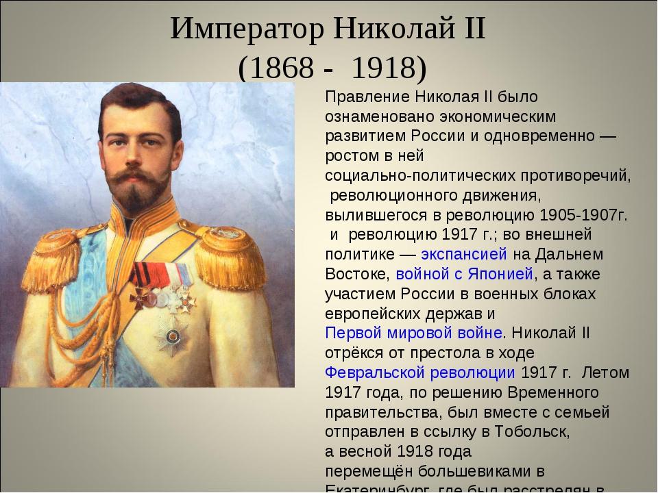 Император Николай II (1868 - 1918) Правление Николая II было ознаменовано эк...