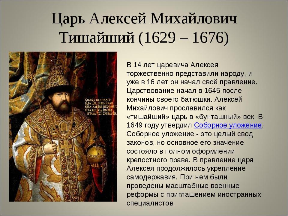 Царь Алексей Михайлович Тишайший (1629 – 1676) В 14 лет царевича Алексея торж...