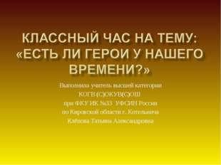 Выполнила учитель высшей категории КОГВ (С)ОКУВ(С)ОШ при ФКУ ИК №33 УФСИН Рос