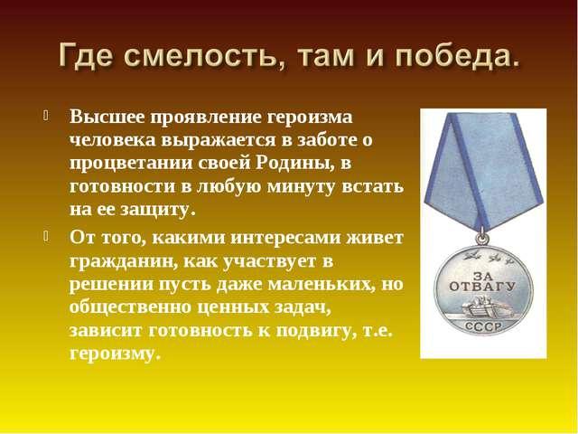 Высшее проявление героизма человека выражается в заботе о процветании своей Р...