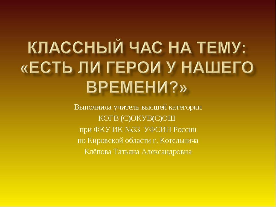 Выполнила учитель высшей категории КОГВ (С)ОКУВ(С)ОШ при ФКУ ИК №33 УФСИН Рос...
