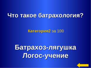 Что такое батрахология? Батрахоз-лягушка Логос-учение Категория2 за 100