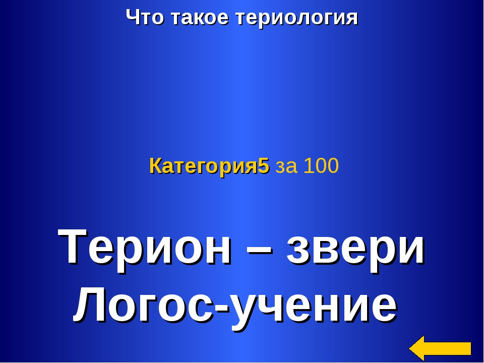 Что такое териология Терион – звери Логос-учение Категория5 за 100