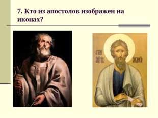 7. Кто из апостолов изображен на иконах?
