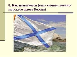 8. Как называется флаг- символ военно-морского флота России?