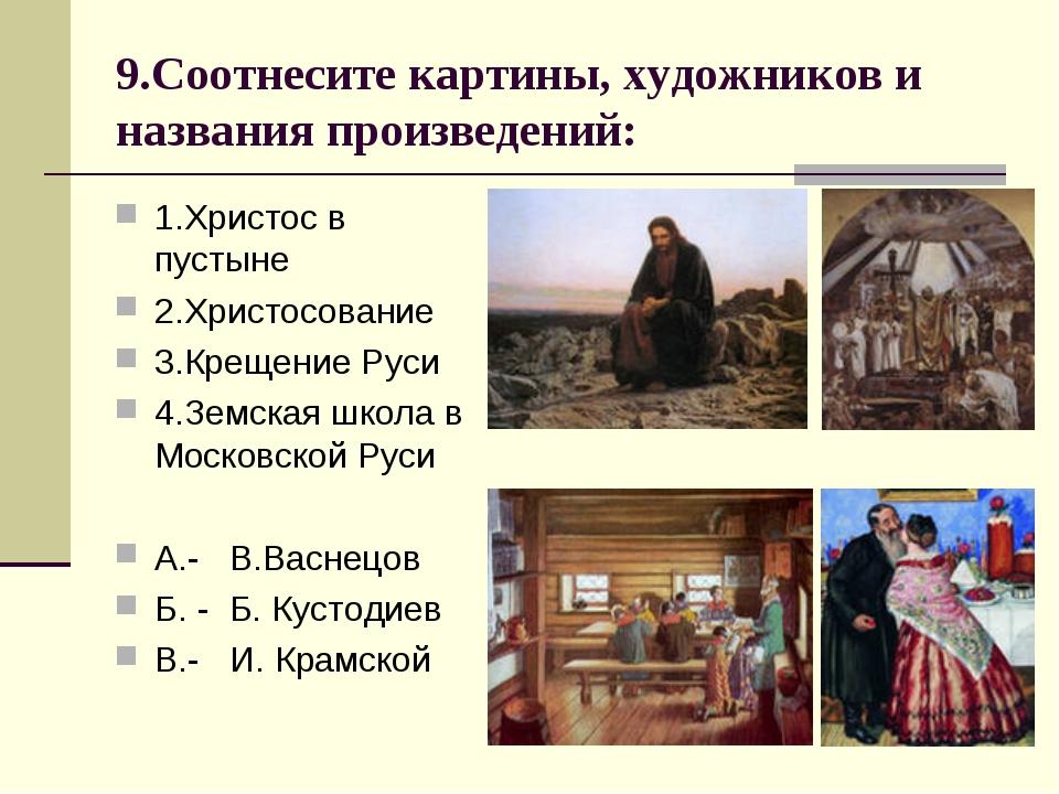 9.Соотнесите картины, художников и названия произведений: 1.Христос в пустыне...