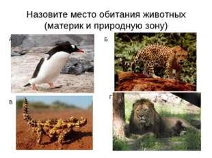 Назовите место обитания животных (материк и природную зону) А В Б Г