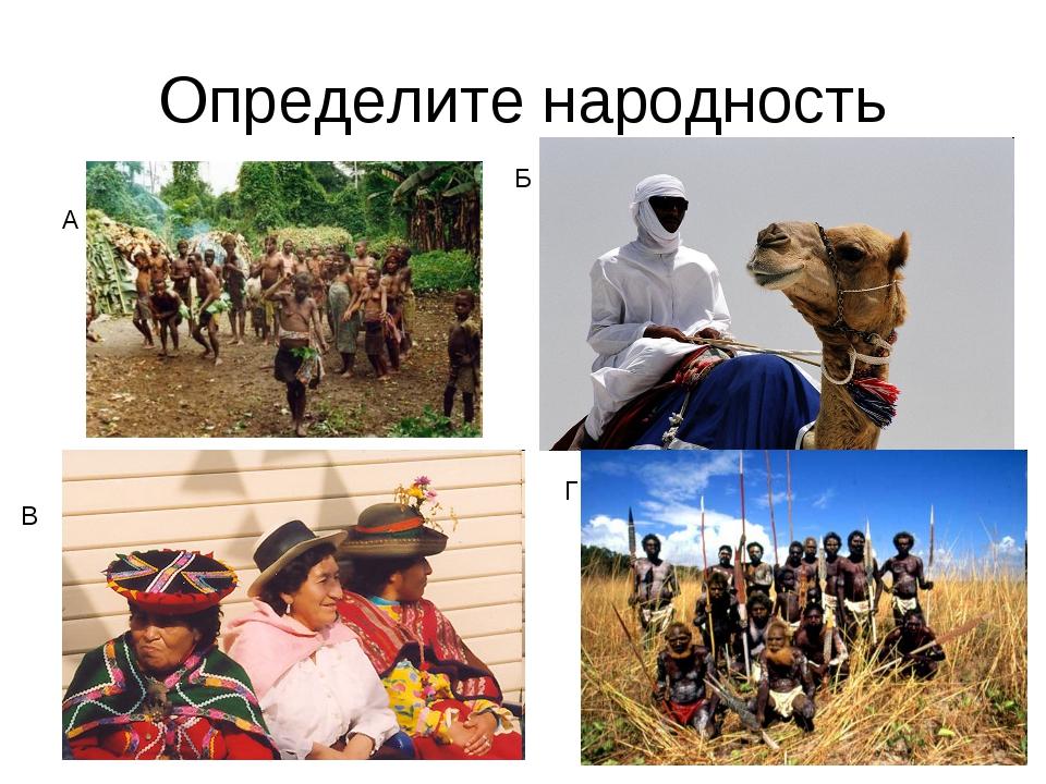 Определите народность А Б В Г