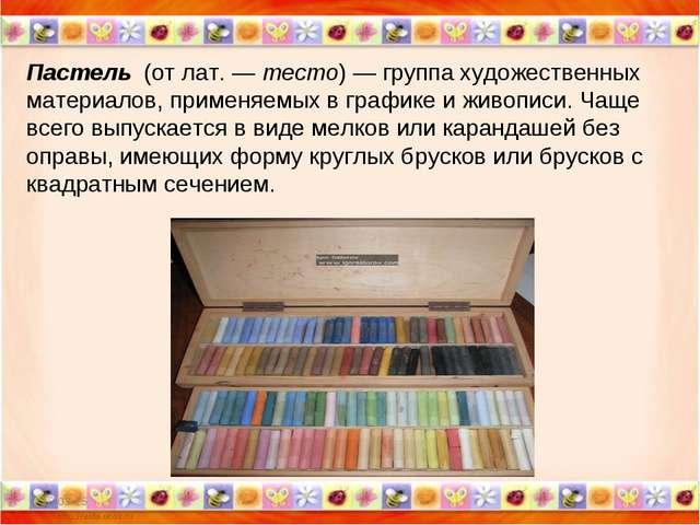 * * Пастель (от лат.— тесто)— группа художественных материалов, применяемых...
