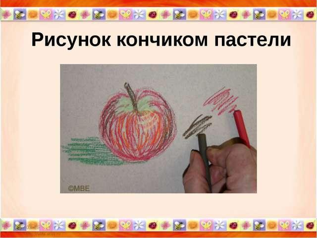 * * Рисунок кончиком пастели. Рисунок кончиком пастели