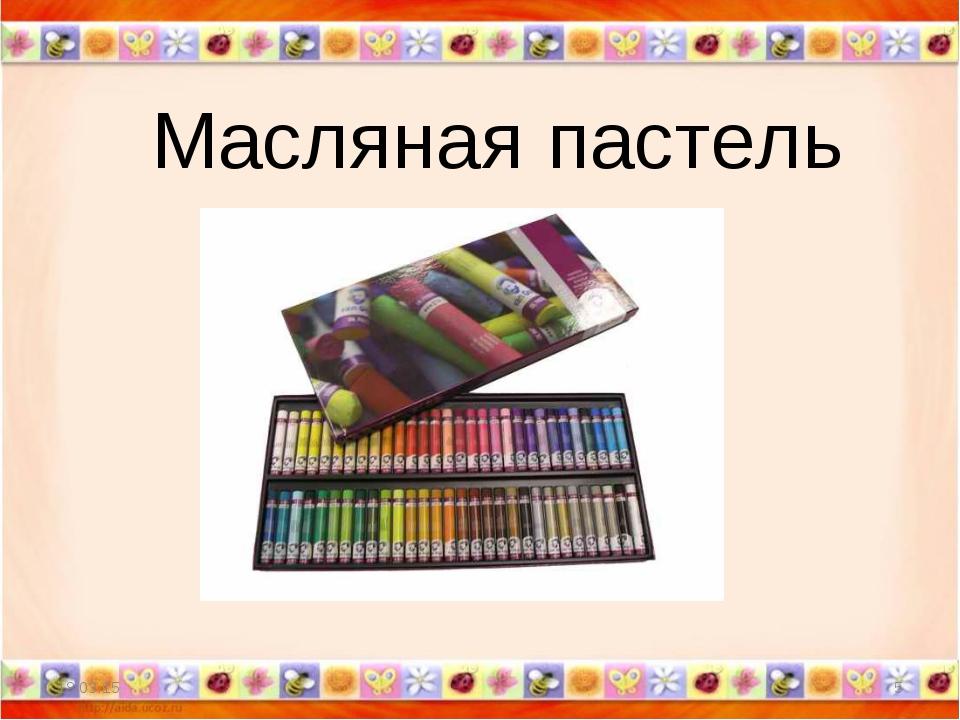 * * Масляная пастель