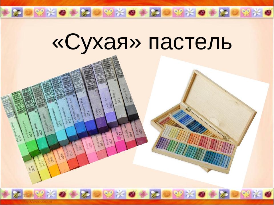 * * «Сухая» пастель