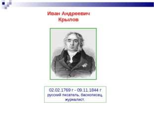 Иван Андреевич Крылов 02.02.1769 г - 09.11.1844 г русский писатель, баснописе