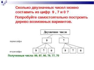 Сколько двузначных чисел можно составить из цифр 9 , 7 и 0 ? Попробуйте само