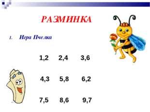 РАЗМИНКА Игра Пчелка 1,2 2,4 3,6 4,3 5,8 6,2 7,5 8,6 9,7