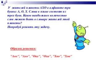 У жителей планеты АХО в алфавите три буквы: А, О, Х. Слова в языке состоят и